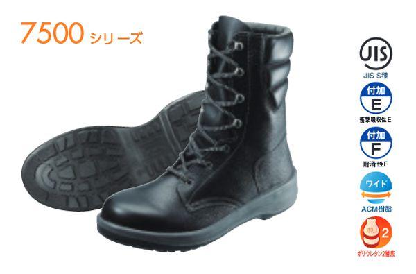 シモン【Simon】安全靴/作業靴 1122510 長編上靴 7533(黒)