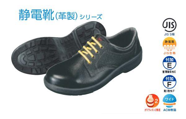 シモン【Simon】安全靴/短靴 1122622 7511 静電靴(黒・Kサイズ・29.0cm・30.0cm)