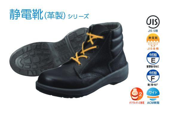 シモン【Simon】安全靴/中編上靴 1122630 静電靴 7522(黒)