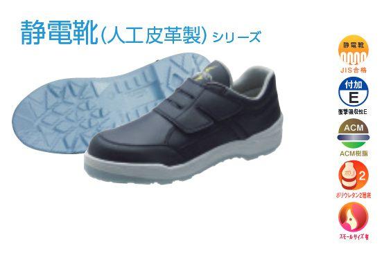 シモン【Simon】作業靴/短靴 1340572 8818N 静電靴(紺・Kサイズ・29.0cm・30.0cm)