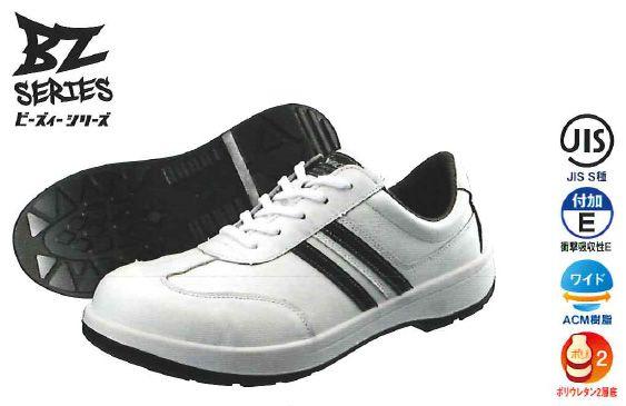 シモン【Simon】作業靴/短靴 1341000/1340990(白/黒) BZ11