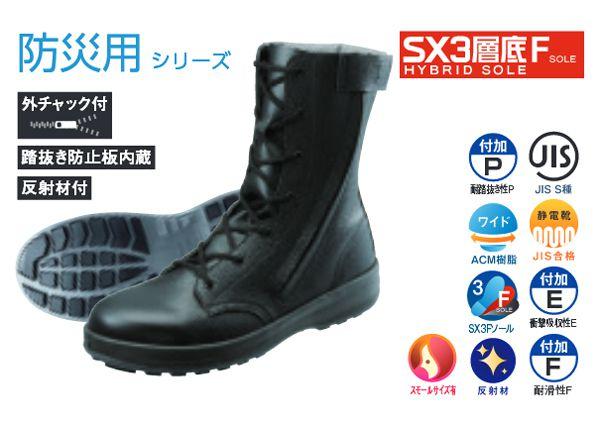 【送料無料】シモン【Simon】作業靴/長編上靴 1700200 特殊靴 防災用 WS33HIFR