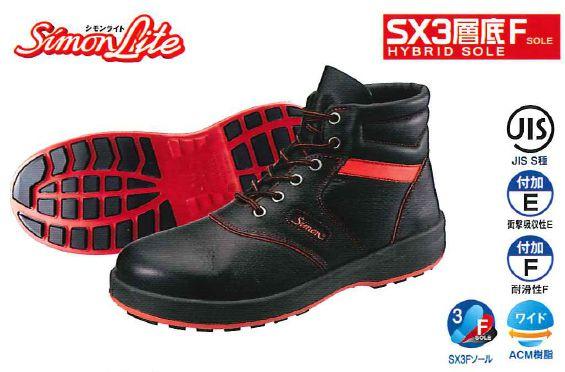 【送料無料】シモン【Simon】作業靴/中編上靴 1700240/1700250/1700260 SL22-R/SL22-BL/SL22-B(黒・赤/黒・ブルー/黒・茶)
