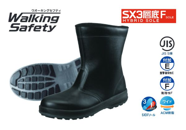 【送料無料】シモン【Simon】安全靴/作業靴 1700340 半長靴 WS44(黒)