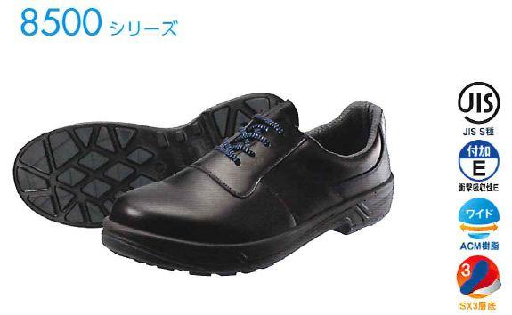 シモン【Simon】作業靴/短靴 1823312 8511 Kサイズ(黒)