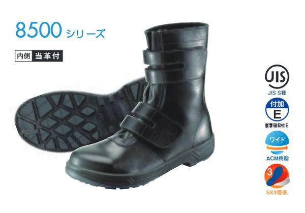 【送料無料】シモン【Simon】安全靴/作業靴 1823340 長編上靴 8538(黒)