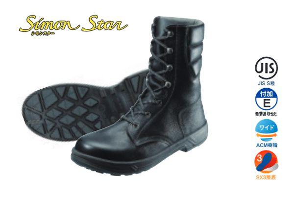 シモン【Simon】安全靴/作業靴 1823380 長編上靴 SS33(黒)
