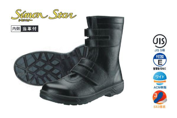 シモン【Simon】安全靴/作業靴 1823562 長編上靴 SS38(黒・Kサイズ・29.0cm)