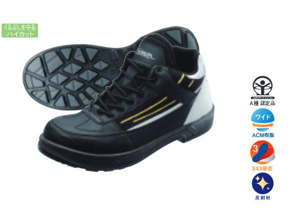 シモン【Simon】作業靴/短靴 1824070 SL13(黒)