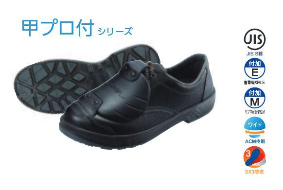 【送料無料】シモン【Simon】安全靴/短靴 1825569 SS11 樹脂甲プロ D-6(Kサイズ・30.0cm)