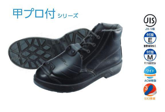 シモン【Simon】安全靴/中編上靴 1825570 SS22 樹脂甲プロ D-6