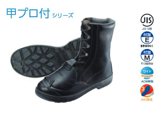 【送料無料】シモン【Simon】安全靴/長編上靴 1825580 SS33 樹脂甲プロ D-6