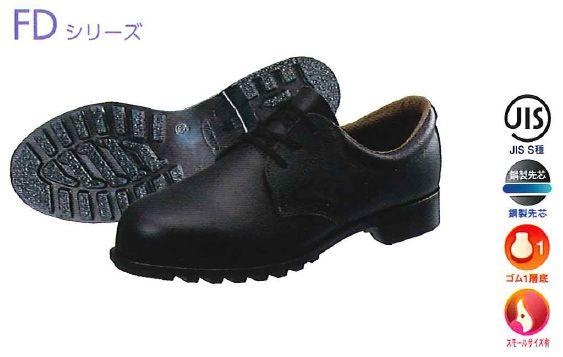 シモン【Simon】作業靴/短靴 2110192 FD11 Kサイズ