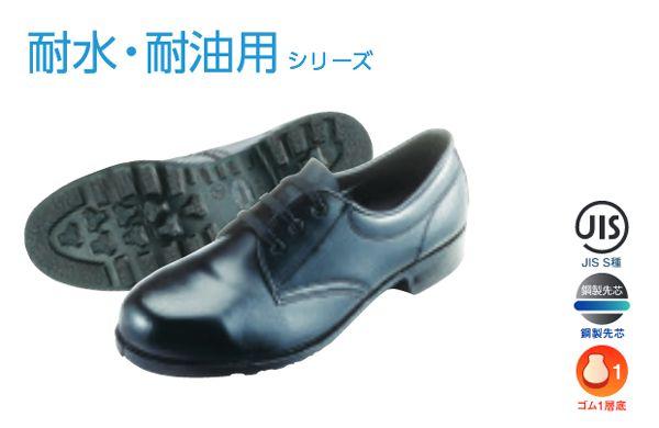 シモン【Simon】作業靴/短靴 2170050 耐水・耐油用 511P 加工