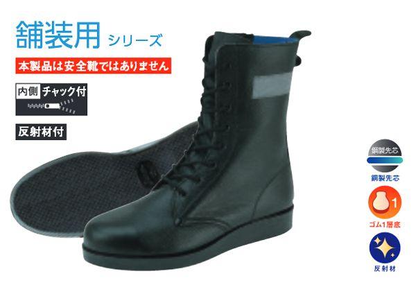 シモン【Simon】作業靴/長編上靴 2211220 舗装靴 (長編上靴タイプ)
