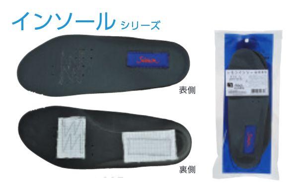 抜群のクッション性とフィット感を実現 シモン Simon 安全靴 シモンインソール005 2229130 クッション 作業靴 ●手数料無料!! 春の新作続々