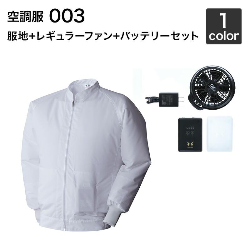以前より要望の高かった白衣型の空調風神服が遂に登場。 空調風神服 アタックベース 003(レギュラーファン・バッテリーセット付き RD9910R/RD9920R・RD9890J) 作業服/作業着