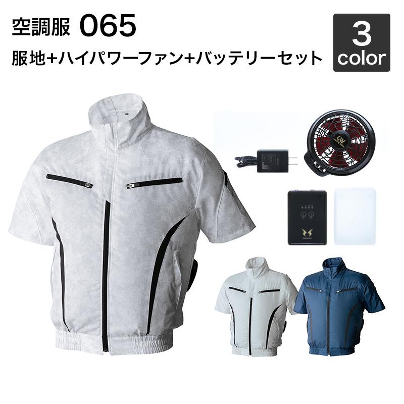 空調風神服 アタックベース 065 (ハイパワーファン・バッテリーセット付き RD9810H/RD9820H・RD9890J) 作業服/作業着