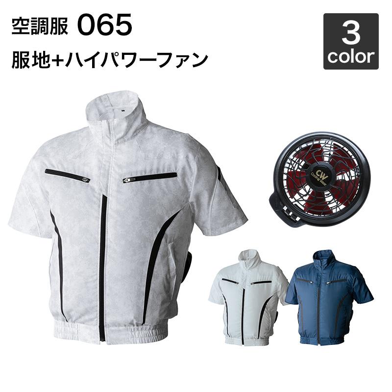 空調風神服 アタックベース 065 (ハイパワーファンセット付き RD9810H/RD9820H)作業服/作業着