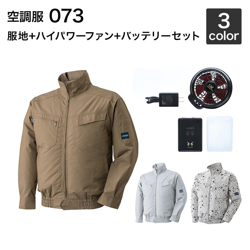 空調風神服 アタックベース 073 (ハイパワーファン・バッテリーセット付き RD9810H/RD9820H・RD9890J) 作業服/作業着
