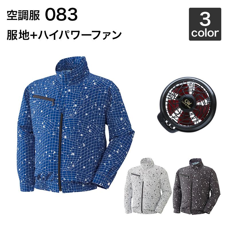 空調風神服 アタックベース 083 (ハイパワーファンセット付き RD9810H/RD9820H)作業服/作業着