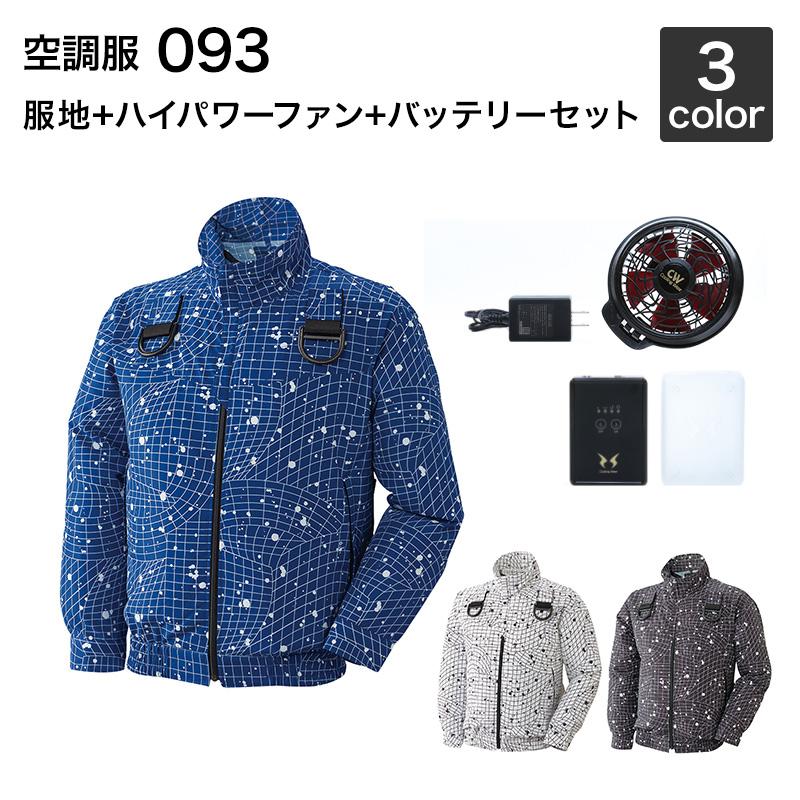 空調風神服 アタックベース 093 (ハイパワーファン・バッテリーセット付き RD9810H/RD9820H・RD9890J) 作業服/作業着