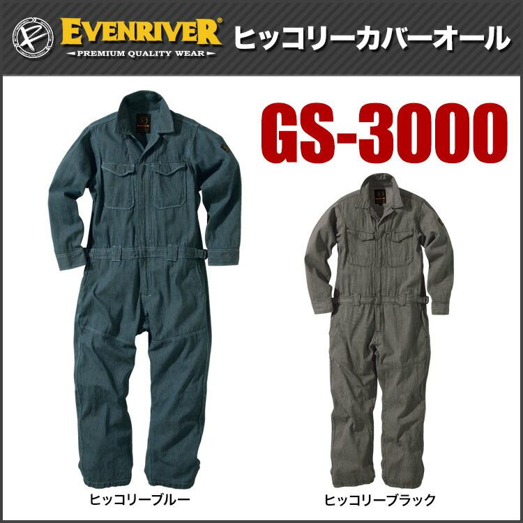ツナギ(秋冬) EVENRIVER イーブンリバー GS-3000(綿100%) 4L