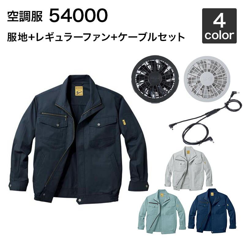 空調服 自重堂 54000(ファンセット付き FANCB2GJ/FANCB2BJ)作業服/作業着
