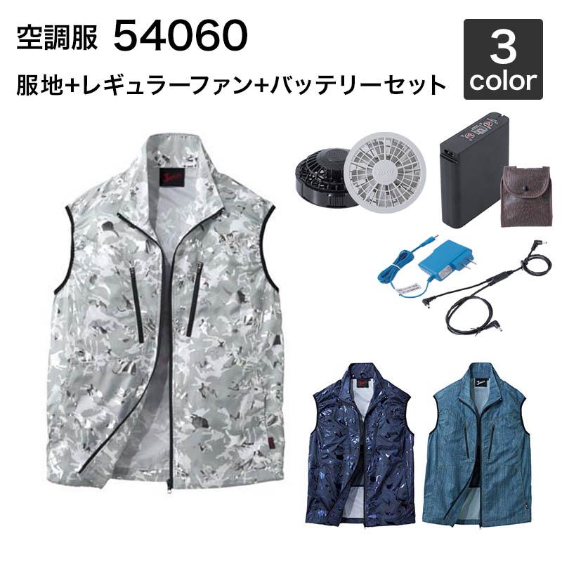 存在感際立つ空調服ベスト 空調服 自重堂 54060(ファン・バッテリーセット付き FANCB2GJ/FANCB2BJ・LIULTRA1)作業服/作業着