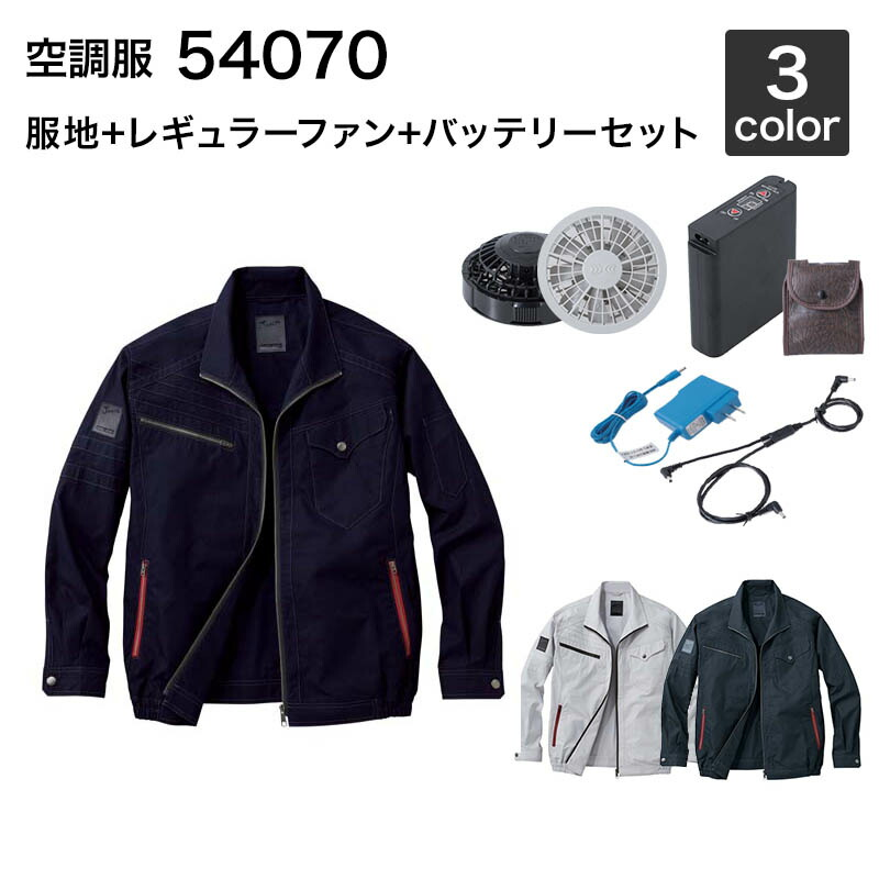 空調服 自重堂 54070(ファン・バッテリーセット付き FANCB2GJ/FANCB2BJ・LIULTRA1)作業服/作業着