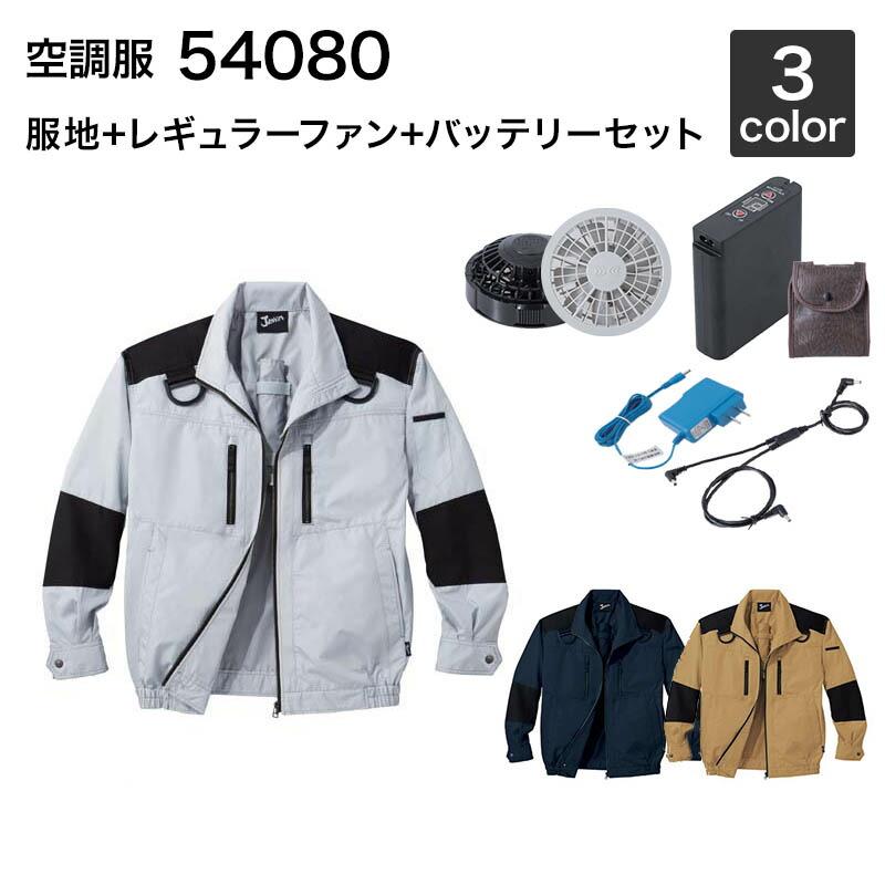 空調服 自重堂 54080(ファン・バッテリーセット付き FANCB2GJ/FANCB2BJ・LIULTRA1)作業服/作業着
