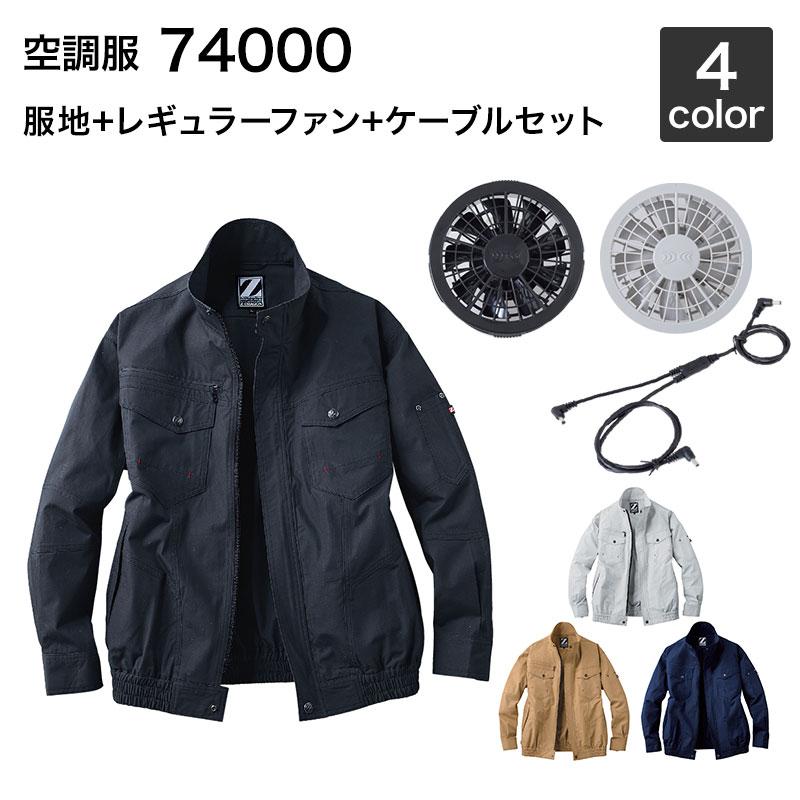 空調服 自重堂 74000(ファンセット付き FANCB2GJ/FANCB2BJ)作業服/作業着
