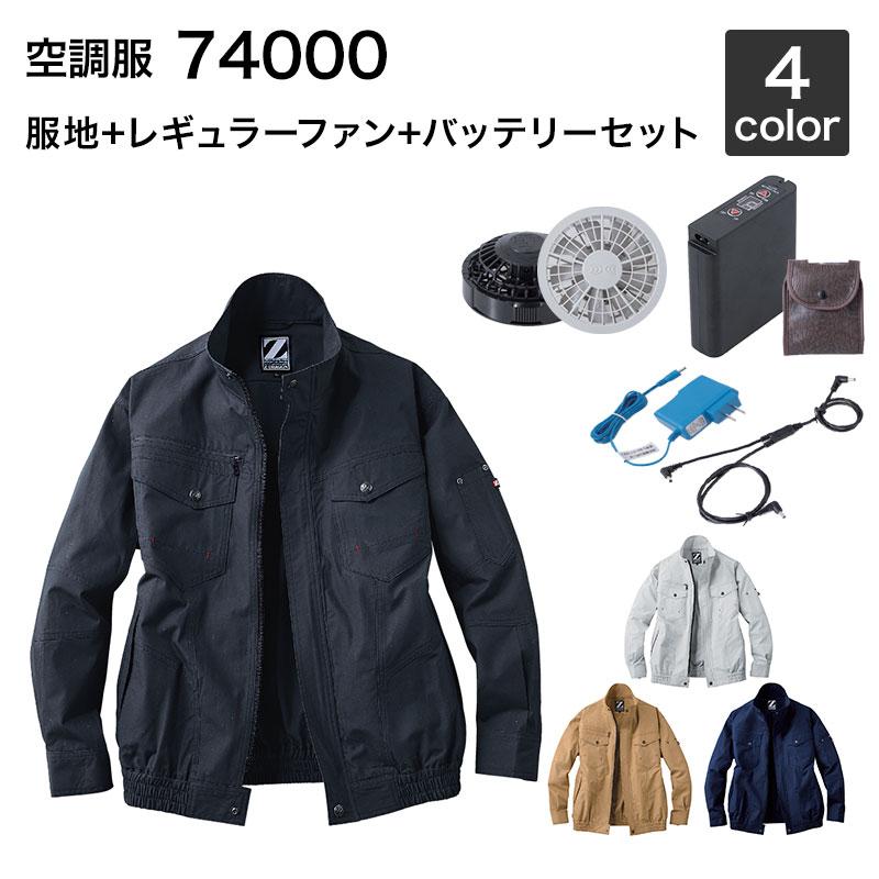 吸湿性に優れ、ソフトな肌触りが魅力 空調服 自重堂 74000(ファン・バッテリーセット付き FANCB2GJ/FANCB2BJ・LIULTRA1)作業服/作業着