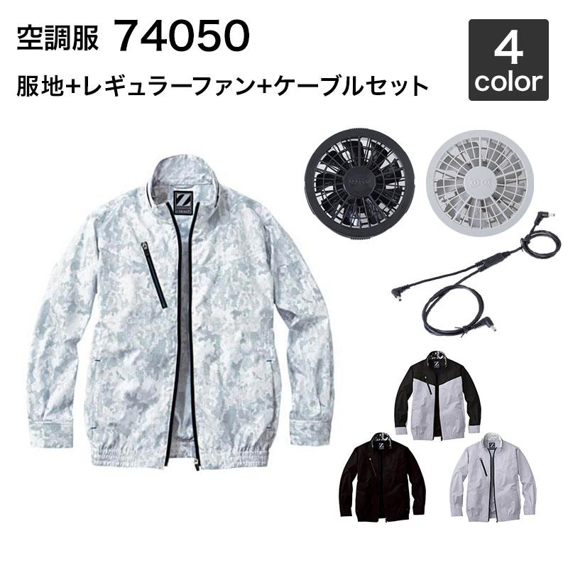空調服 自重堂 74050(ファンセット付き FANCB2GJ/FANCB2BJ)作業服/作業着