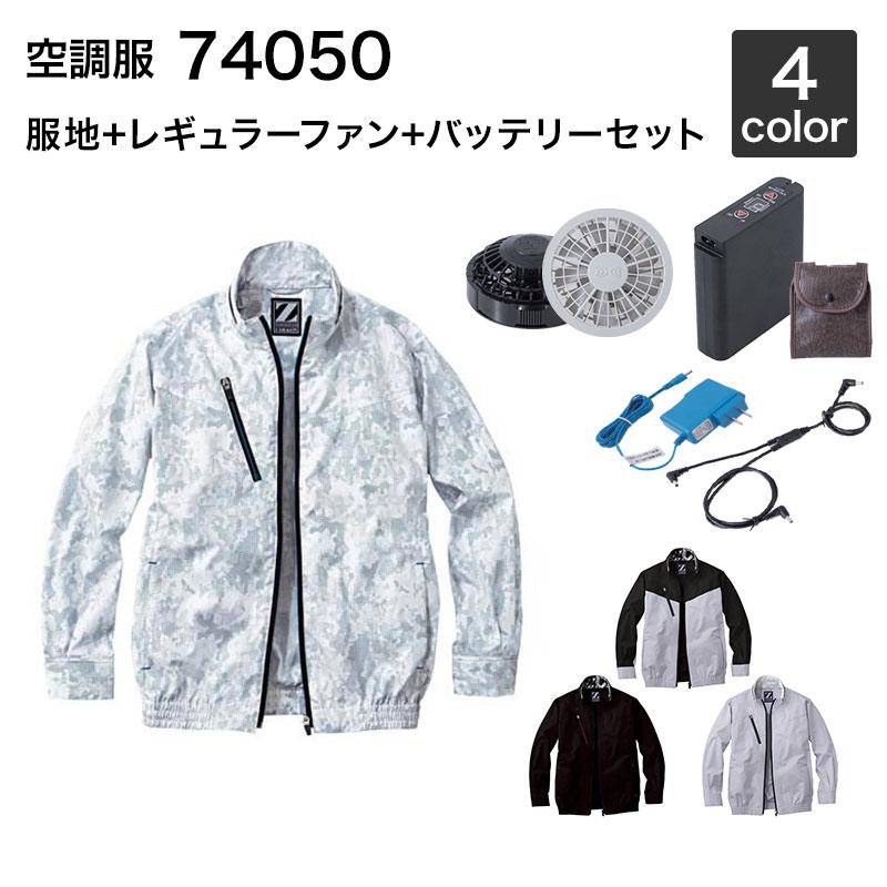 空調服 自重堂 74050(ファン・バッテリーセット付き FANCB2GJ/FANCB2BJ・LIULTRA1)作業服/作業着