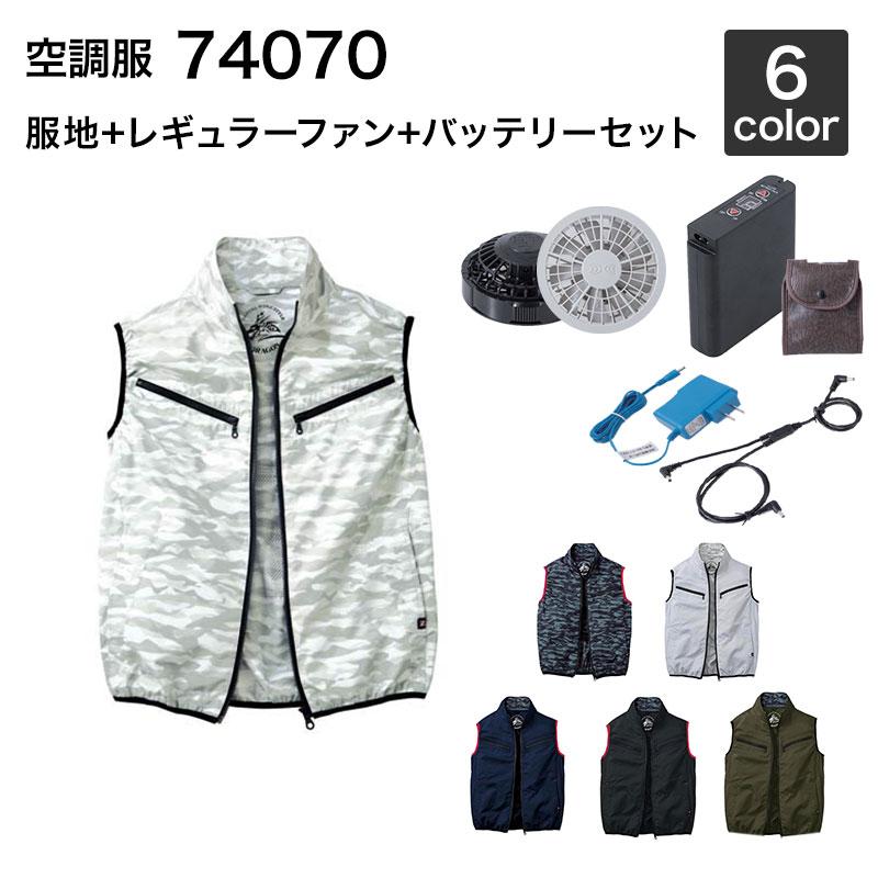 空調服 自重堂 74070(ファン・バッテリーセット付き FANCB2GJ/FANCB2BJ・LIULTRA1)作業服/作業着