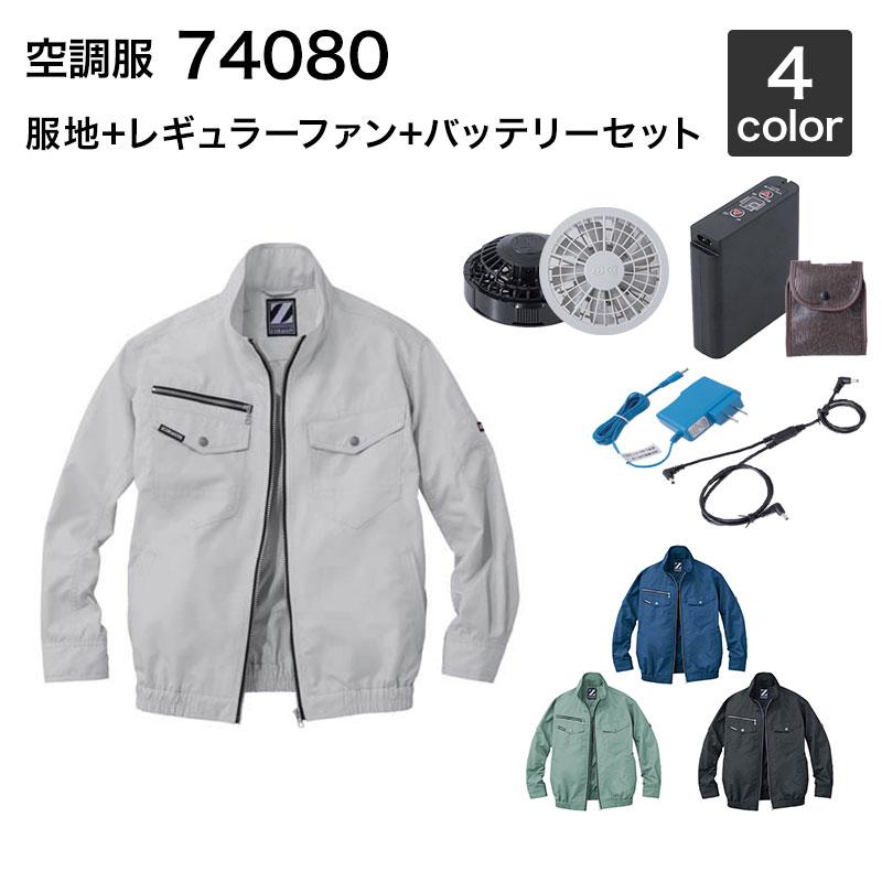 空調服 自重堂 74080(ファン・バッテリーセット付き FANCB2GJ/FANCB2BJ・LIULTRA1)作業服/作業着
