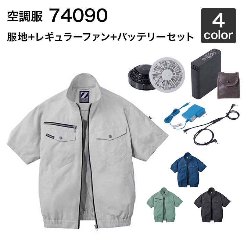 シンプルながらもエッジの効いた空調服 空調服 自重堂 74090(ファン・バッテリーセット付き FANCB2GJ/FANCB2BJ・LIULTRA1)作業服/作業着