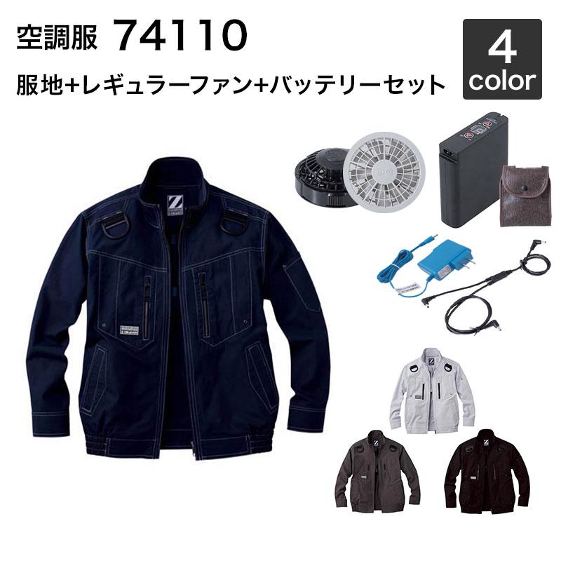 空調服 自重堂 74110(ファン・バッテリーセット付き FANCB2GJ/FANCB2BJ・LIULTRA1)作業服/作業着