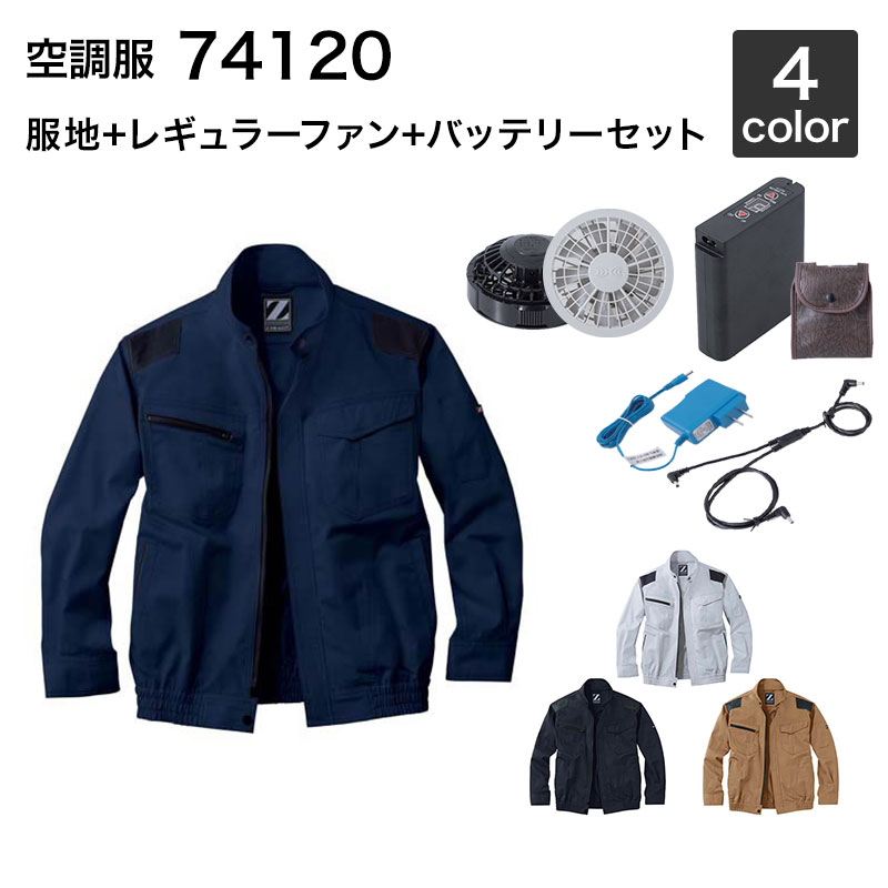 丈夫でソフトな着心地のT/C素材 空調服 自重堂 74120(ファン・バッテリーセット付き FANCB2GJ/FANCB2BJ・LIULTRA1)作業服/作業着