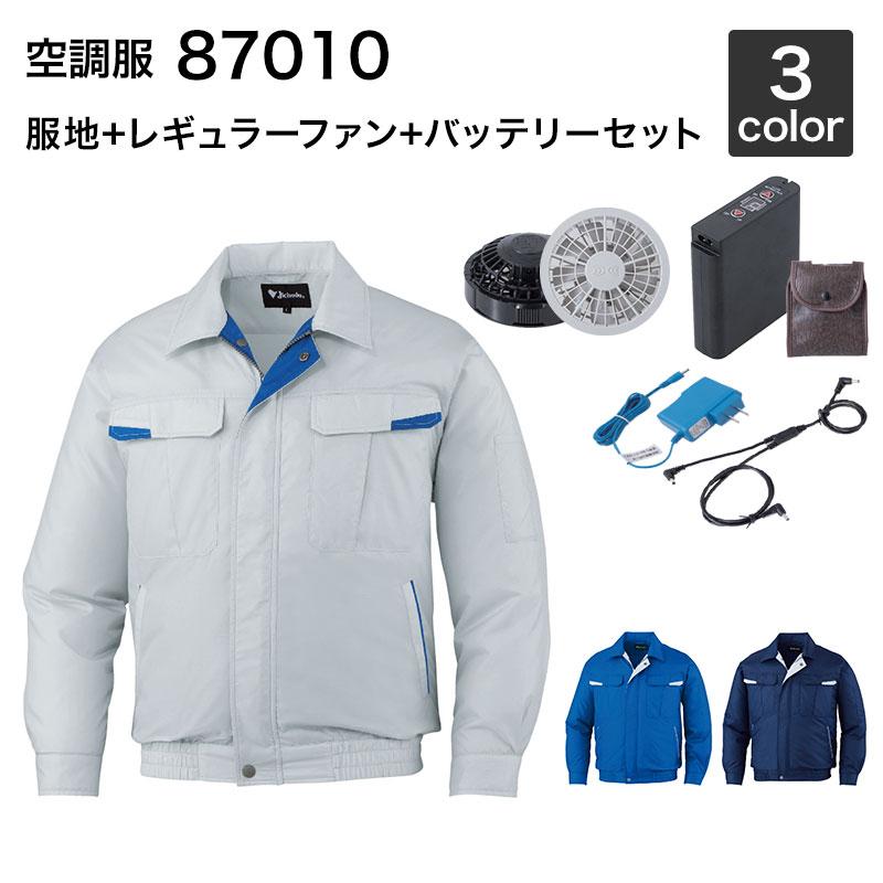 空調服 自重堂 87010(ファン・バッテリーセット付き FANCB2GJ/FANCB2BJ・LIULTRA1)作業服/作業着