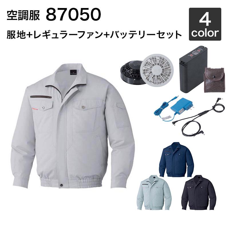 防縮防シワ加工を施した綿100%素材 空調服 自重堂 87050(ファン・バッテリーセット付き FANCB2GJ/FANCB2BJ・LIULTRA1)作業服/作業着