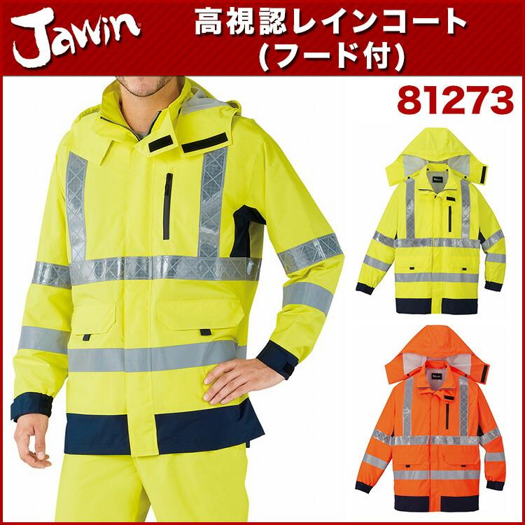 自重堂 81273 高視認レインコート S~LL 作業着・作業服