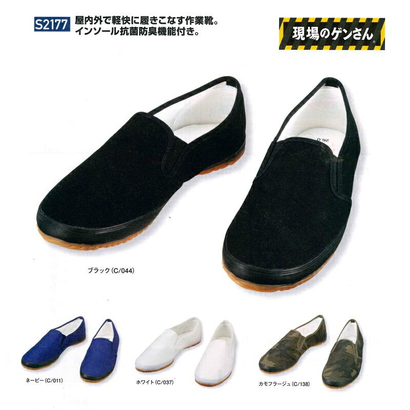 インソール抗菌防臭機能付き 自重堂 現場のゲンさん 倉 S2177 24.5~28.0 誕生日/お祝い 作業靴