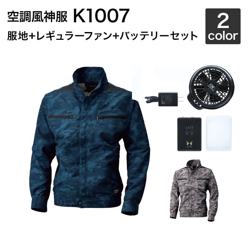 高温化での作業も快適に 空調風神服 カンサイ K1007 長袖ジャケット 空調服 レギュラーファン RD9920R 《週末限定タイムセール》 バッテリーセット付き デポー RD9890J 作業着 作業服 RD9910R