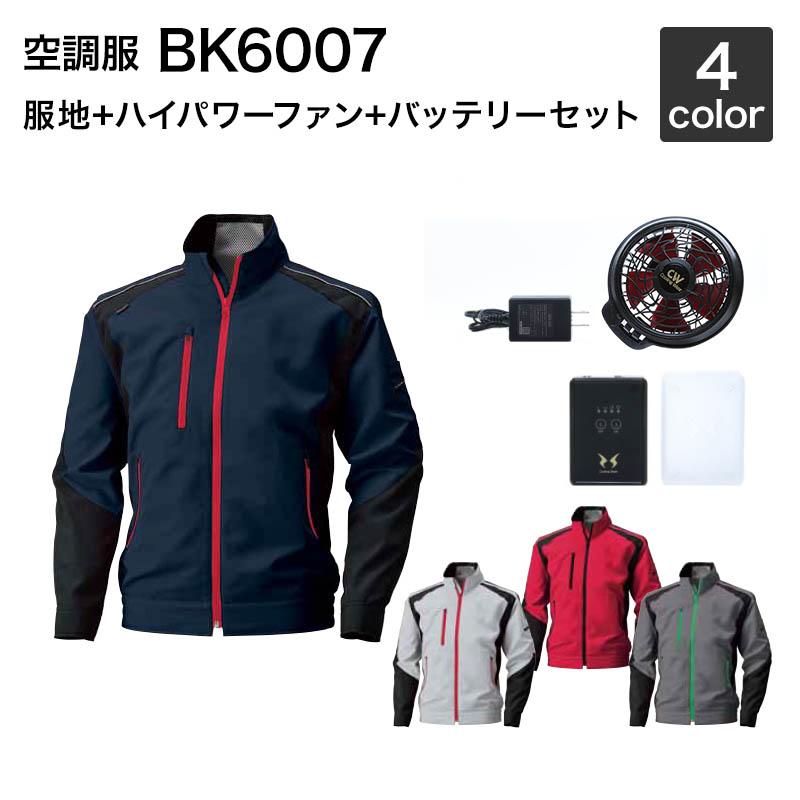 空調服風神 ビッグボーン BK6007 長袖ジャケット空調服(ハイパワーファン・バッテリーセット付き RD9810H/RD9820H・RD9890J)
