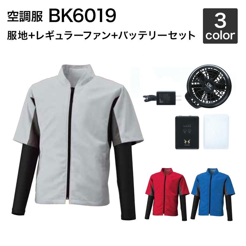 重ね着風のスポーティなコンプレッション袖に軽快なショート丈 空調服風神 ビッグボーン BK6019 半袖ジャケットコンプレッション袖 (レギュラーファン・バッテリーセット付き RD9910R/RD9920R・RD9890J)/作業着 空調服