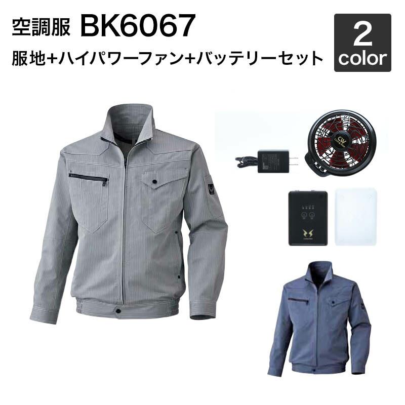 熱中症対策の必需品! 空調服風神 ビッグボーン BK6067 長袖ジャケット空調服(ハイパワーファン・バッテリーセット付き RD9810H/RD9820H・RD9890J)