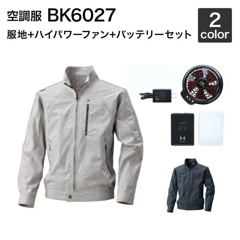 機能性や意匠性でワークシーンを彩る。 空調風神服ビッグボーン BK6027 (ハイパワーファン・バッテリーセット付き RD9810H/RD9820H・RD9890J) 作業服/作業着