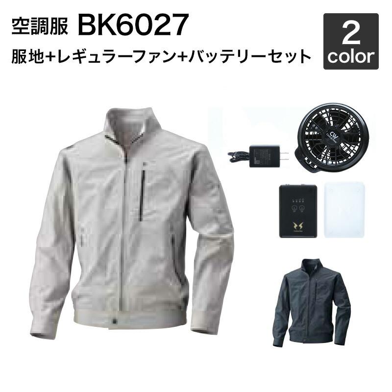 機能性や意匠性でワークシーンを彩る。 空調風神服ビッグボーン BK6027 (レギュラーファン・バッテリーセット付き RD9910R/RD9920R・RD9890J) 作業服/作業着